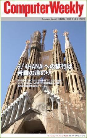 Computer Weekly日本語版 10月17日号:S/4HANAへの移行は苦難の道のり(Kindle版)