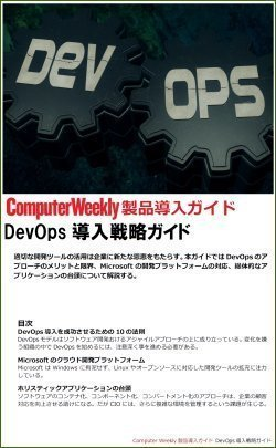 DevOps導入戦略ガイド