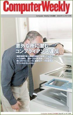 Computer Weekly日本語版 11月7日号:意外な所に潜む コンプライアンス違反