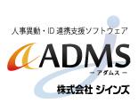 ID統合管理ソフトウェア ADMS