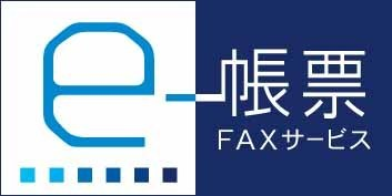 FNX e-帳票FAXサービス
