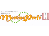 MeetingPerfeシリーズ
