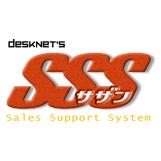 desknet's SSS(デスクネッツ サザン)