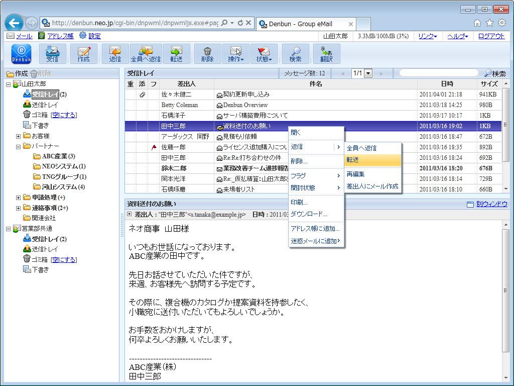 次世代の企業向けWebメールシステム Denbun(デンブン)