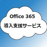 Office 365 導入支援サービス