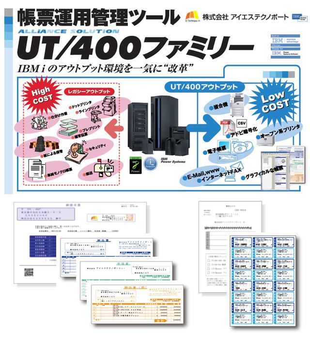 IBM i 帳票運用管理ツール UT/400ファミリー
