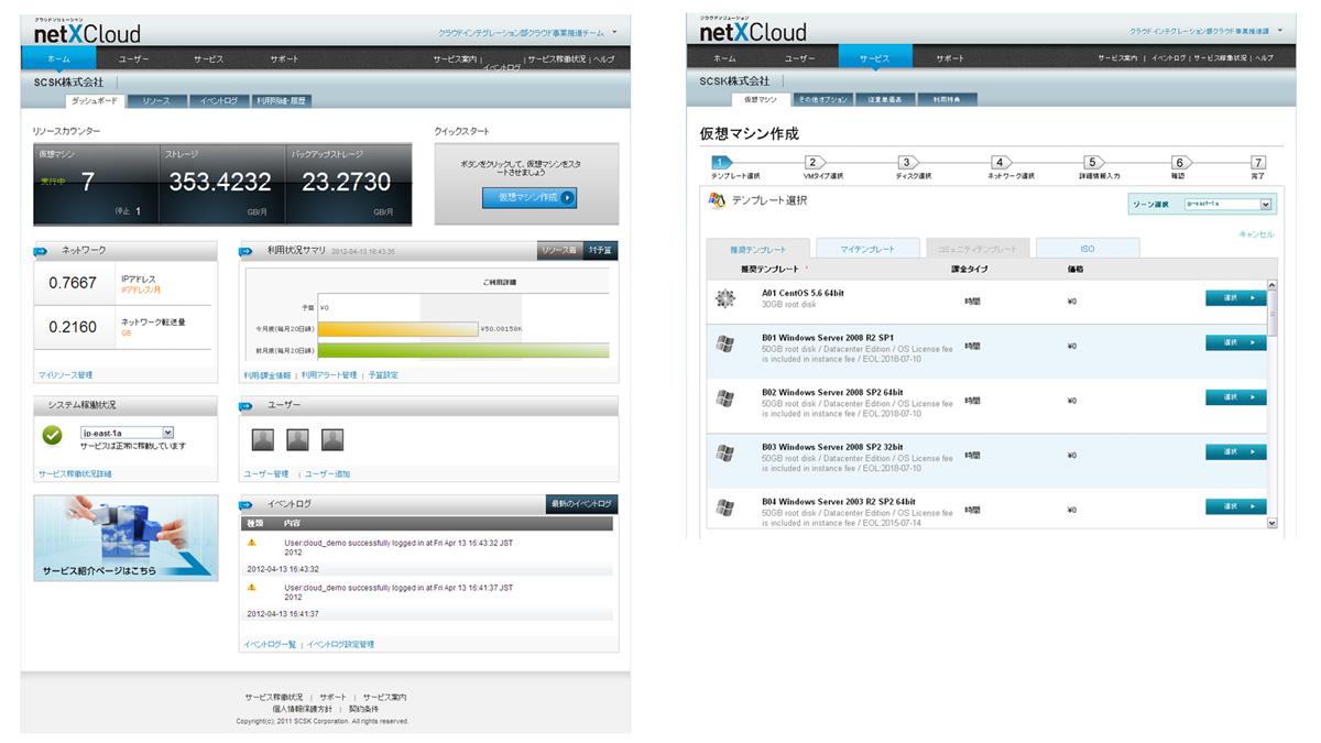 USiZE netXCloud(クラウド基盤サービス)