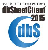 Webシステム開発ツール「dbSheetClient」
