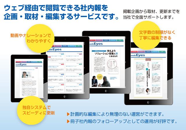 Web社内報 企画・編集サービス(クオリア)