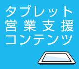 タブレット営業支援コンテンツ