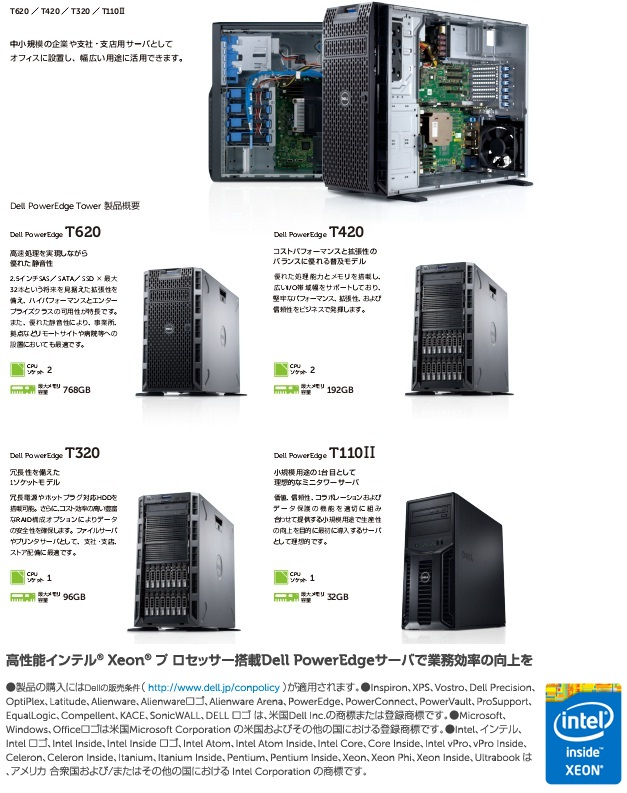 タワー型サーバ 『Dell PowerEdge Towerシリーズ』