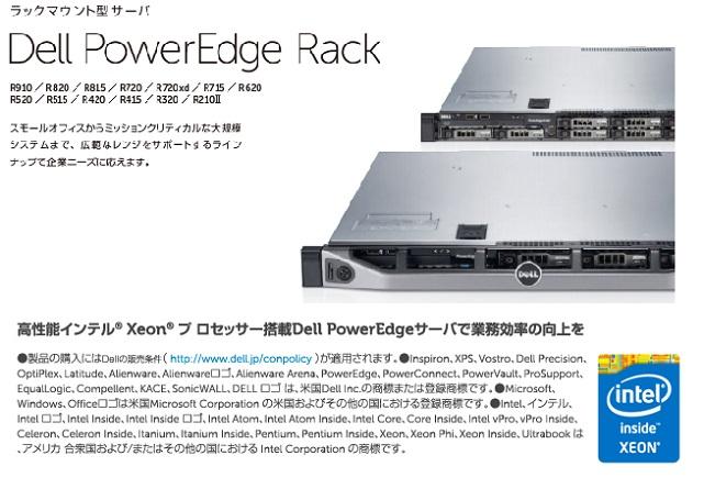 ラックマウント型サーバ 『Dell PowerEdge Rackシリーズ』