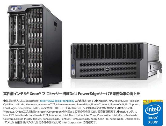 コンパクトデータセンター 『Dell PowerEdge VRTX』