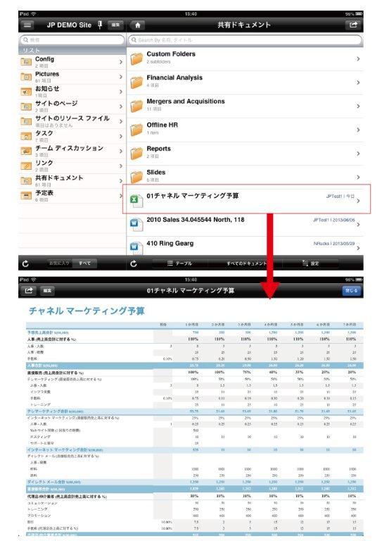 モバイルビジネスアプリケーション 「SharePlus」