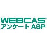 アンケートシステム 「WEBCAS アンケート ASP」