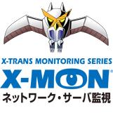 サーバ・ネットワーク監視ソフト X-MON