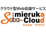 クラウド型TV会議・WEB会議システム「SOBA ミエルカ・クラウド」