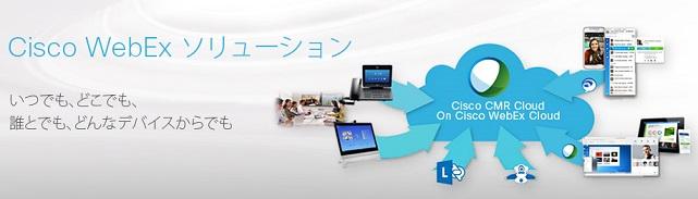 Web会議システム Cisco WebEx