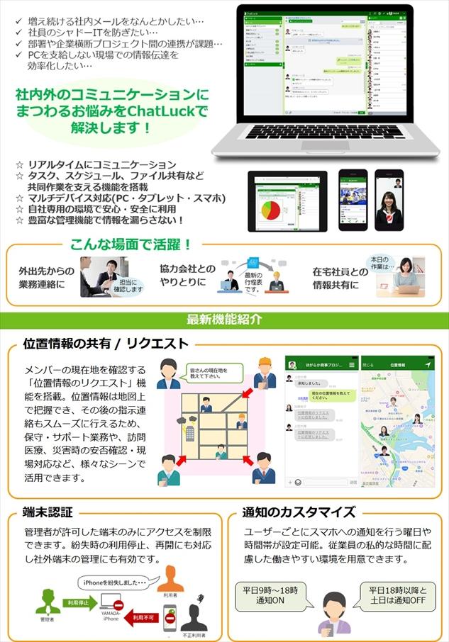 ビジネスチャット 「ChatLuck(チャットラック)」