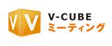 クラウド型Web会議サービス V-CUBE ミーティング