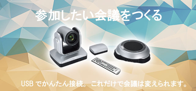 ビデオ・Web会議用カメラシステム VC520 ミーティングカメラPro