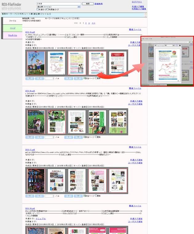 高速全文検索システム REX-File・Finder