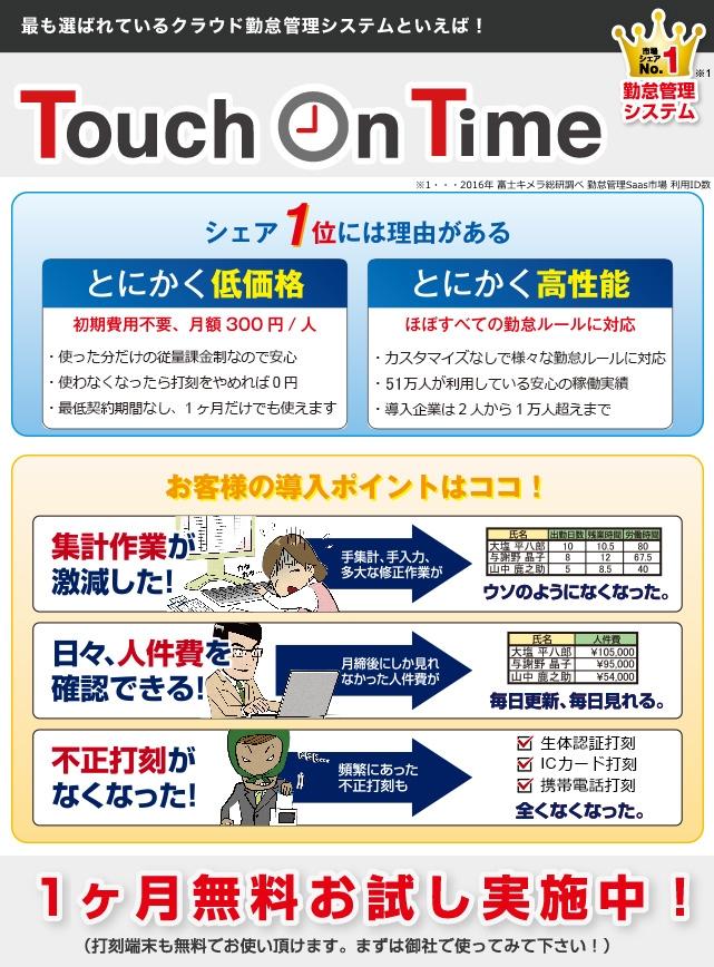 クラウド勤怠管理システム Touch On Time(タッチオンタイム)