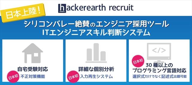 ITエンジニアスキル可視化システム HackerEarth Recruit