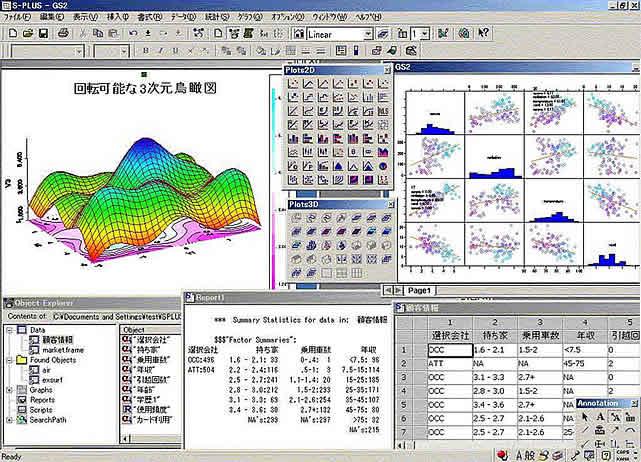 汎用データ解析/統計解析ソフトウェア「S-PLUS」