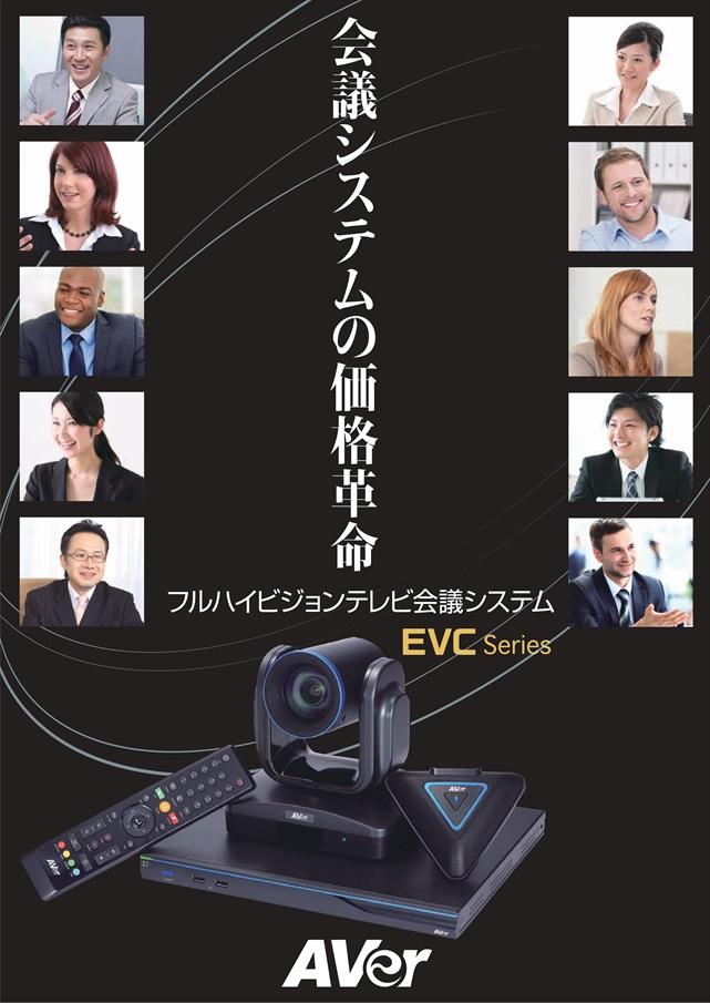 テレビ会議システム EVCシリーズ