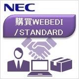 クラウド型企業間購買支援サービス 「購買WEBEDI/STANDARD」