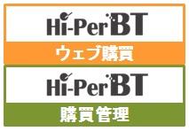 Hi-PerBT ウェブ購買・購買管理(製造業向け)