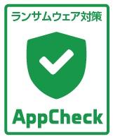 ランサムウェア対策ソフト 「AppCheck」