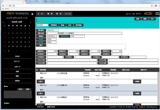 プロジェクト(契約)管理型フレームワークシステム New_PRM