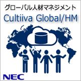 グローバル人材マネジメントサービス Cultiiva Global/HM