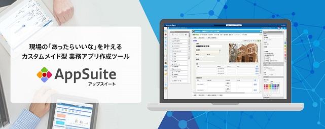 カスタムメイド型業務アプリ作成ツール AppSuite(アップスイート)