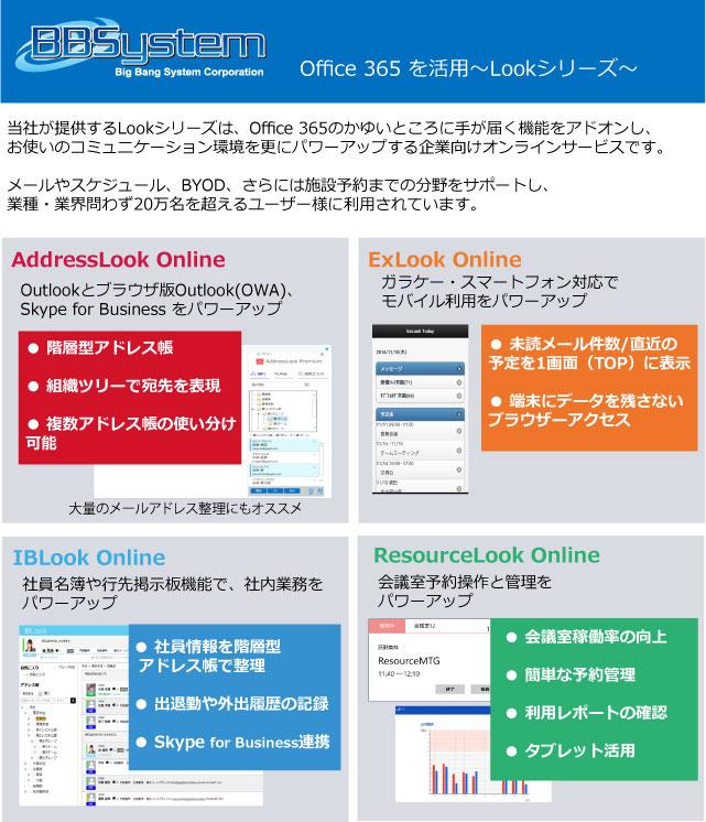 Office 365活用支援「Lookシリーズ」