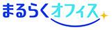 ICT環境のサポート・管理 NTT東日本「まるらくオフィスサービス」