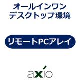 オールインワン・デスクトップ環境 「リモートPCアレイ(RPA)」