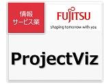 FUJITSU 流通業ソリューションProjectViz