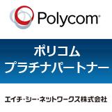 ポリコムHDビデオ会議ソリューション