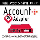 RADIUS認証・アカウント管理アプライアンス Account@Adapter+