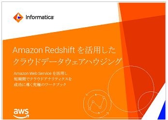 注目の「Amazon Redshift」を活用するためのデータ管理ベストプラクティス