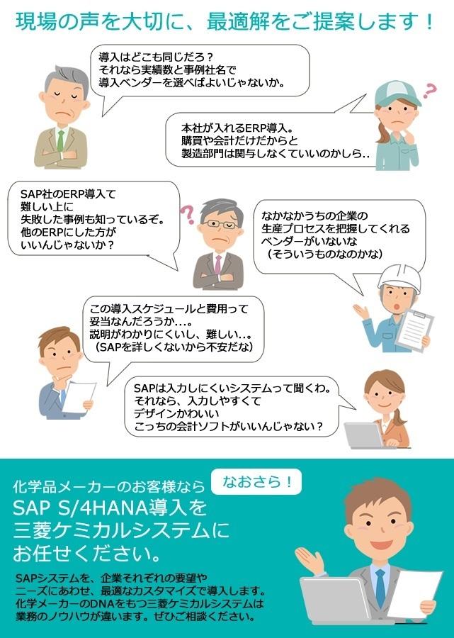 SAP S/4HANA 化学メーカー プロセス加工向け ERP導入テンプレート