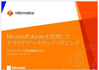 クラウドデータ管理の利点は? 「Azure SQL Data Warehouse」活用のコツ