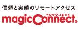 リモートアクセスサービス 「MagicConnect(マジックコネクト)」