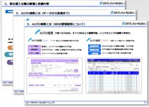 FAX自動帳票サービス AUTO帳票