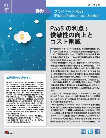 調査で見えたPaaS移行の課題、俊敏性の向上とコスト削減を両立するポイントは?