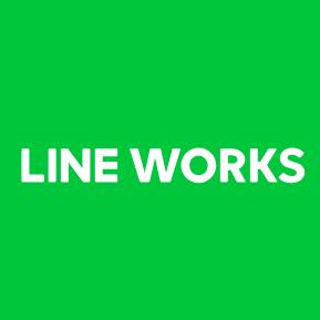 ビジネスチャット 「LINE WORKS」