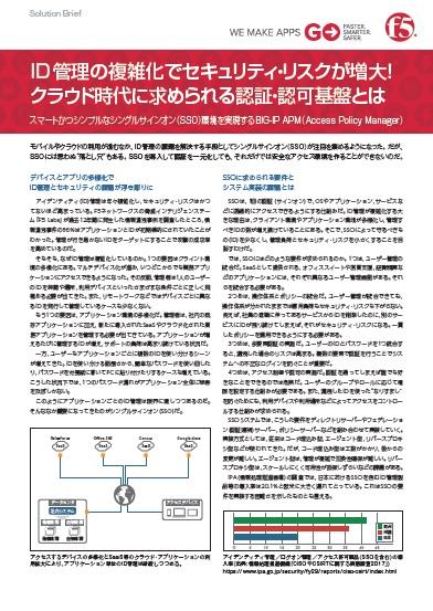 """SSO環境構築の""""落とし穴""""、要件のシステム実装における困難をどう解決する?"""
